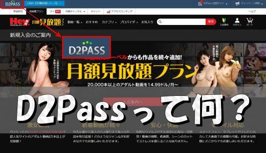 Hey動画に出てくるD2Passって何?登録方法まで解説します!