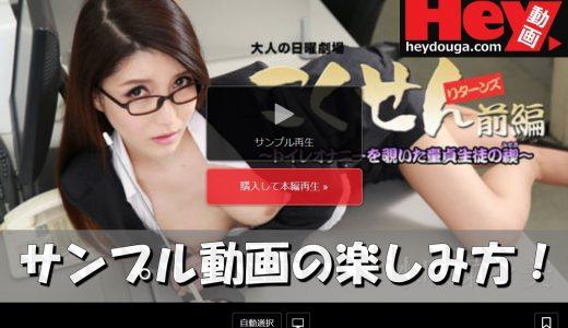 Hey動画の高画質な無料サンプル動画の視聴方法を画像で解説!