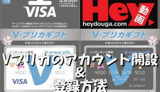 クレジットカードの代用品!Vプリカ(ブイプリカ)のアカウント開設から登録まで解説!
